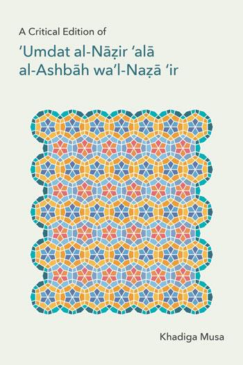 A Critical Edition of 'Umdat al-Nāzir 'alā al-Ashbāh wa'l-Naẓā 'ir