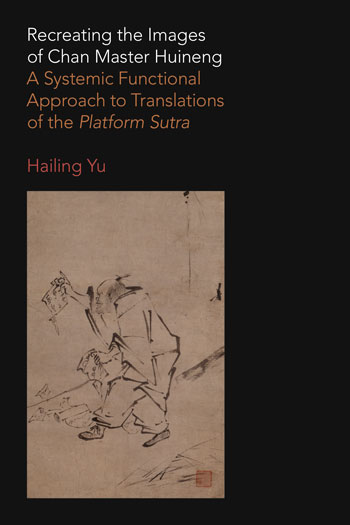Recreating the Images of Chan Master Huineng